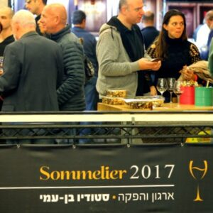 Israel Sommelier 2017. Photo by David Silverman.